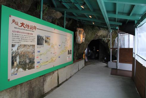 飛騨の大鍾乳洞-3
