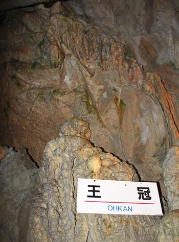 飛騨の大鍾乳洞-10