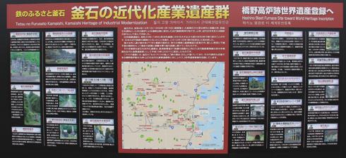 釜石鉄の博物館-5
