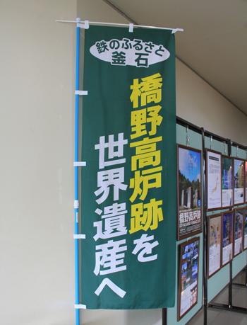 釜石鉄の博物館-10