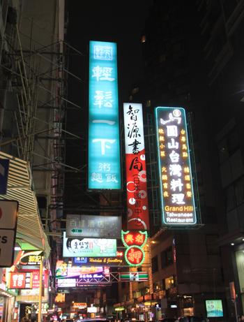 香港夜の看板-7