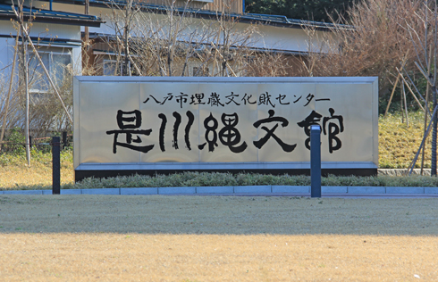 是川遺跡2014-4