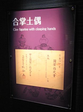 是川遺跡2014-11