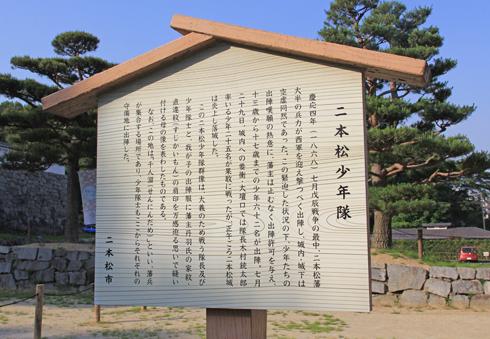 2014二本松城-2