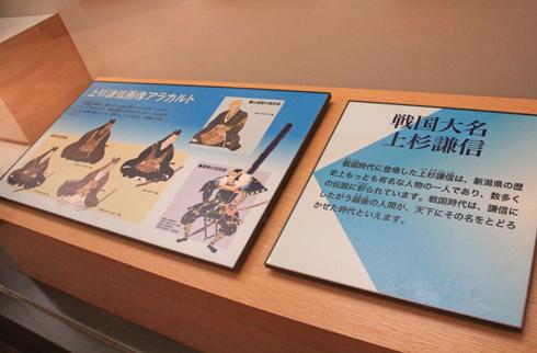 新潟県立歴史博物館-5