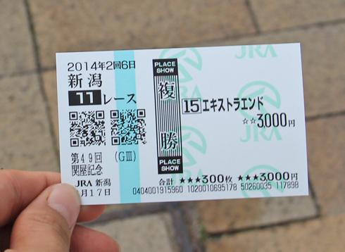 新潟競馬2014-13
