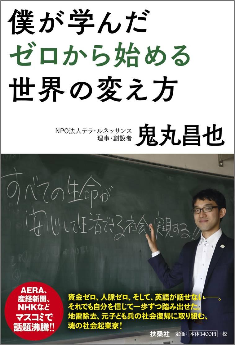 onimaru_bookmain.jpg