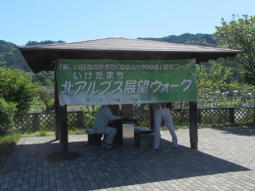 5月18日1池田町北アルプス展望ウォーク13kmに参加 (500x375)