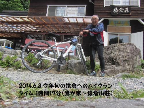 6_3猿倉バイクラン1