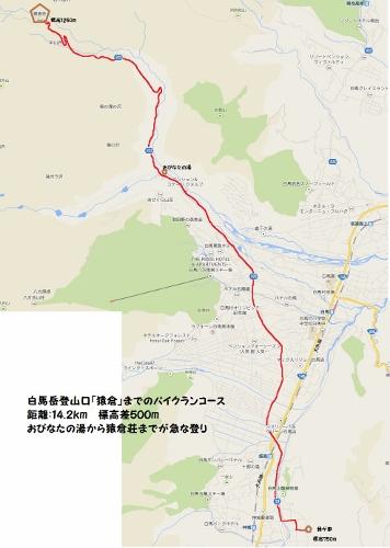 猿倉へのバイクランコース図 (356x500)