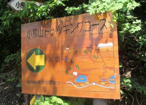 26日小熊山バイクランのぼり口標識2