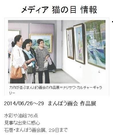 かほく・まん展2014-a (351x640)-c