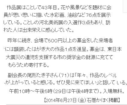 かほく・まん展2014-a