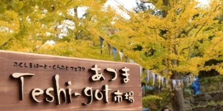 あづま Teshi-got 市場