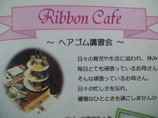 140421_0926~01 Ribbon cafeフライヤー1