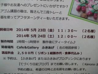 140421_0927~01 Ribbon cafe フライヤー2