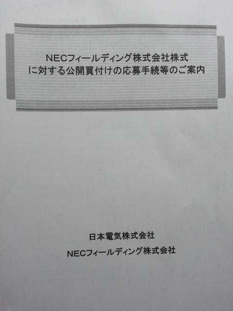 NECフィールディングのTOB (2)