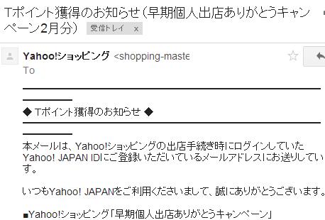 Yahoo!ショッピング早期個人出典ありがとうキャンペーン