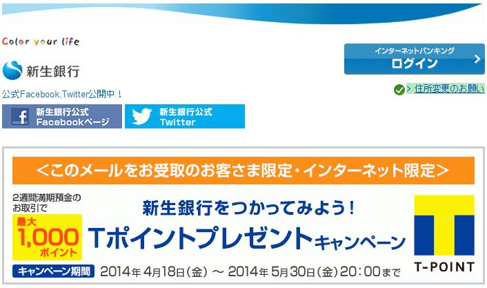 新生銀行の2週間満期預金キャンペーン