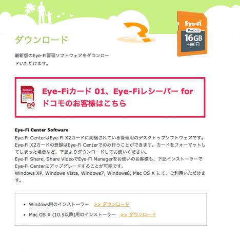 EyeFi_02