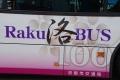 京都市交通局-洛バス-2