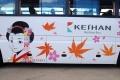 京阪バス-舞妓号