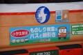 神姫バス-バスと綱引き