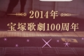 阪急電鉄-20140321-2