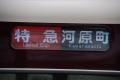 阪急-20140330