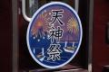 阪急電鉄-天神祭HM2014