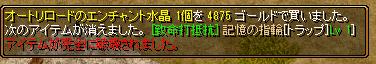 140409 トラップ破壊