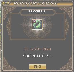 140409 錬成
