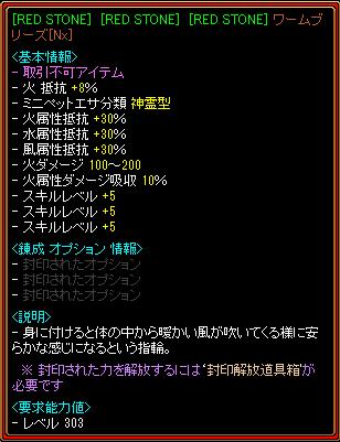 140409 ワームNx