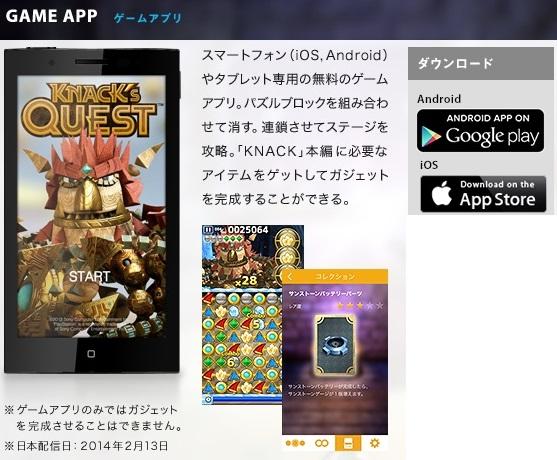 KNACK(ナック)  プレイステーション® オフィシャルサイト