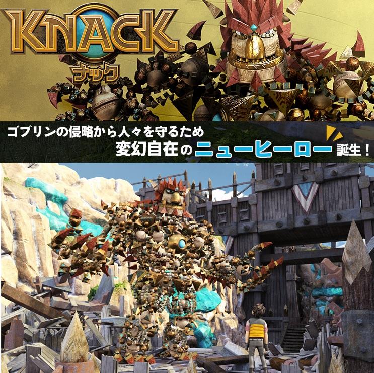 KNACK(ナック)  ソフトウェアカタログ  プレイステーション® オフィシャルサイト