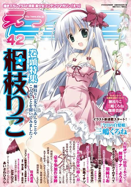 進化する美少女コンテンツ雑誌「E☆2」公式サイト