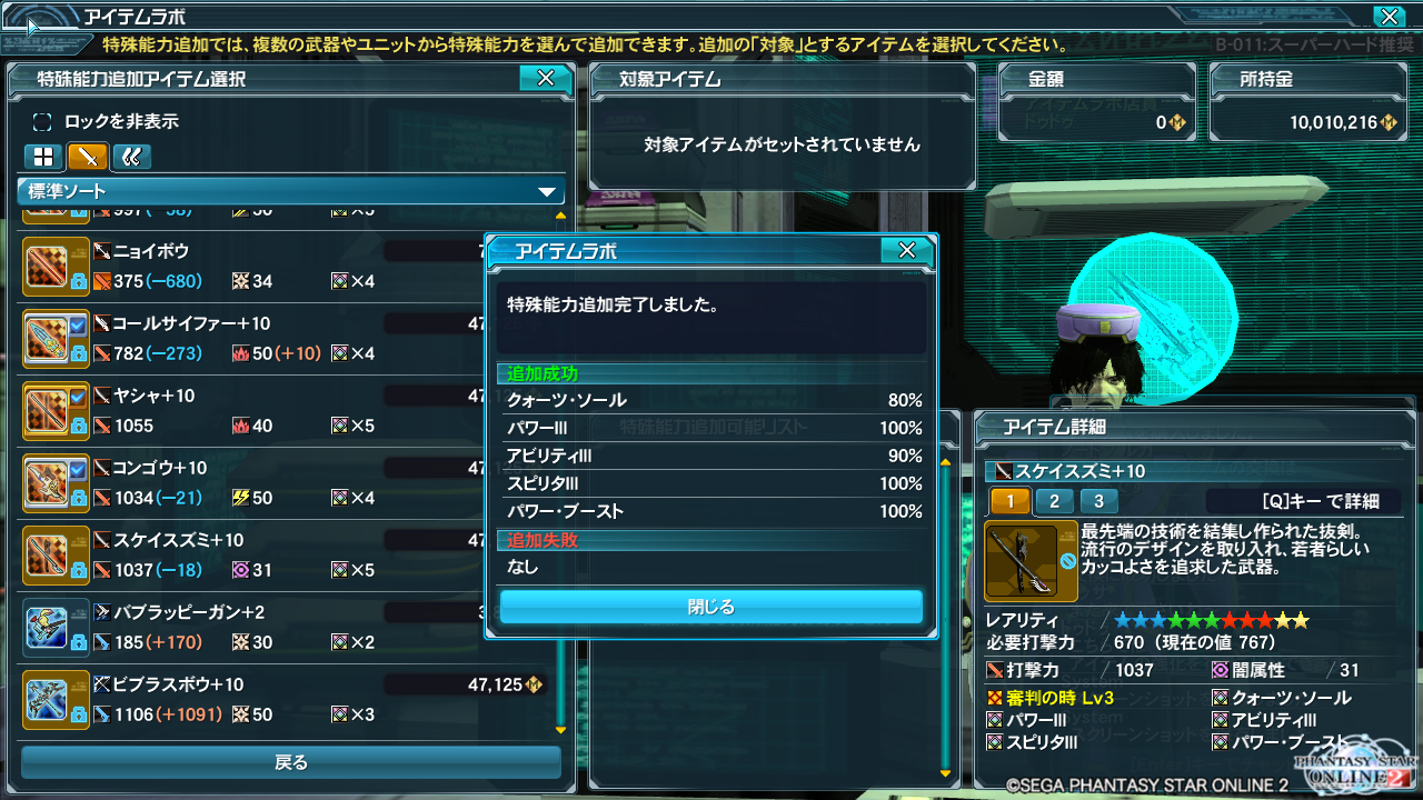 pso20140426_101234_006.png