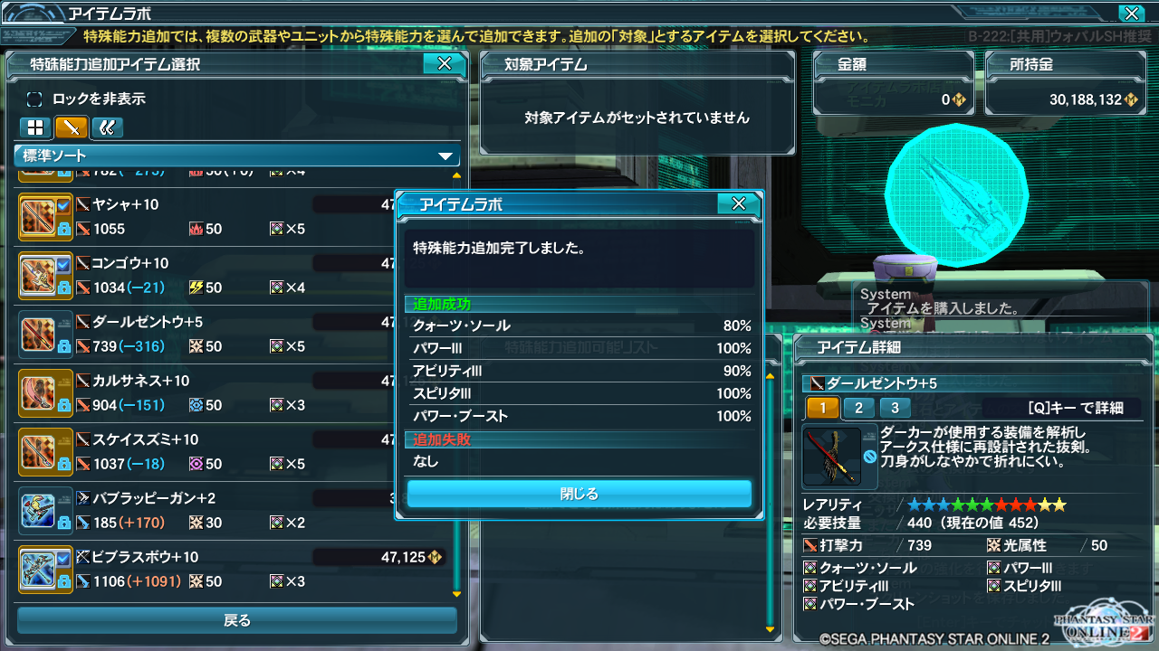 pso20140428_211748_062.png