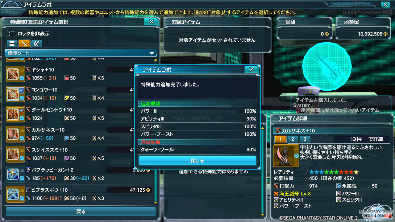pso20140428_233303_063.png