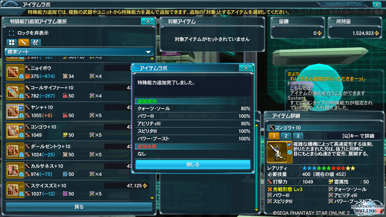 pso20140429_055730_091.png