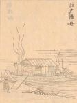 江戸湯船(和漢船用集)