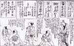 湯屋の広告(賢愚湊銭湯新話)