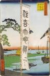 名所江戸百景055