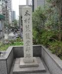 木村 蒹葭堂邸跡(大阪市立図書館脇)
