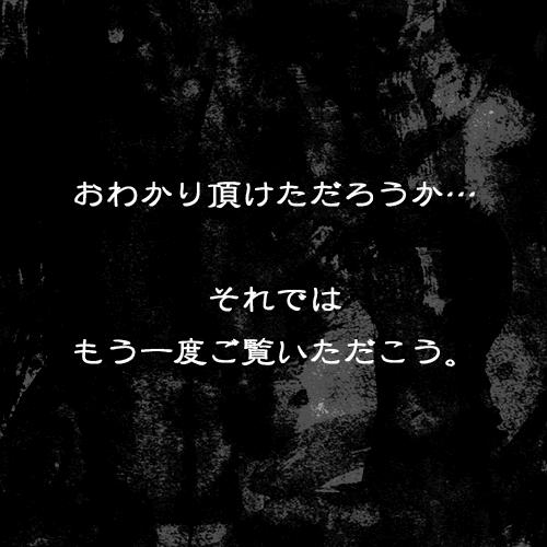 混:ネタ_2014正月-40