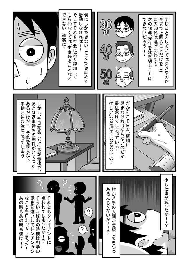 tokonokubob05-P02.jpg