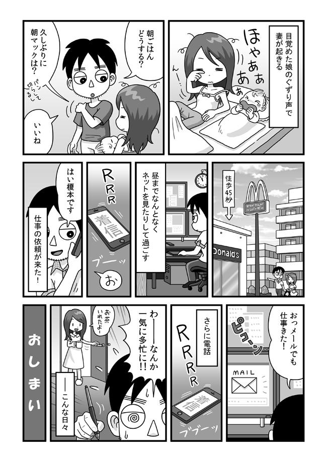 tokonokubob05-P04_20140216175651cf4.jpg