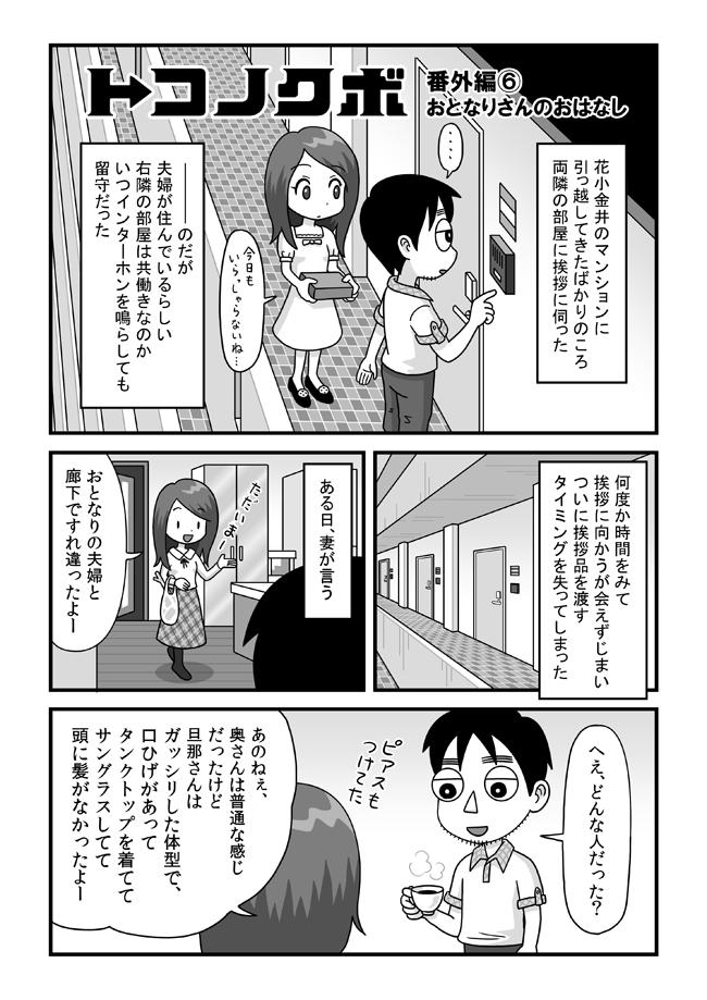 tokonokubob06-P01.jpg