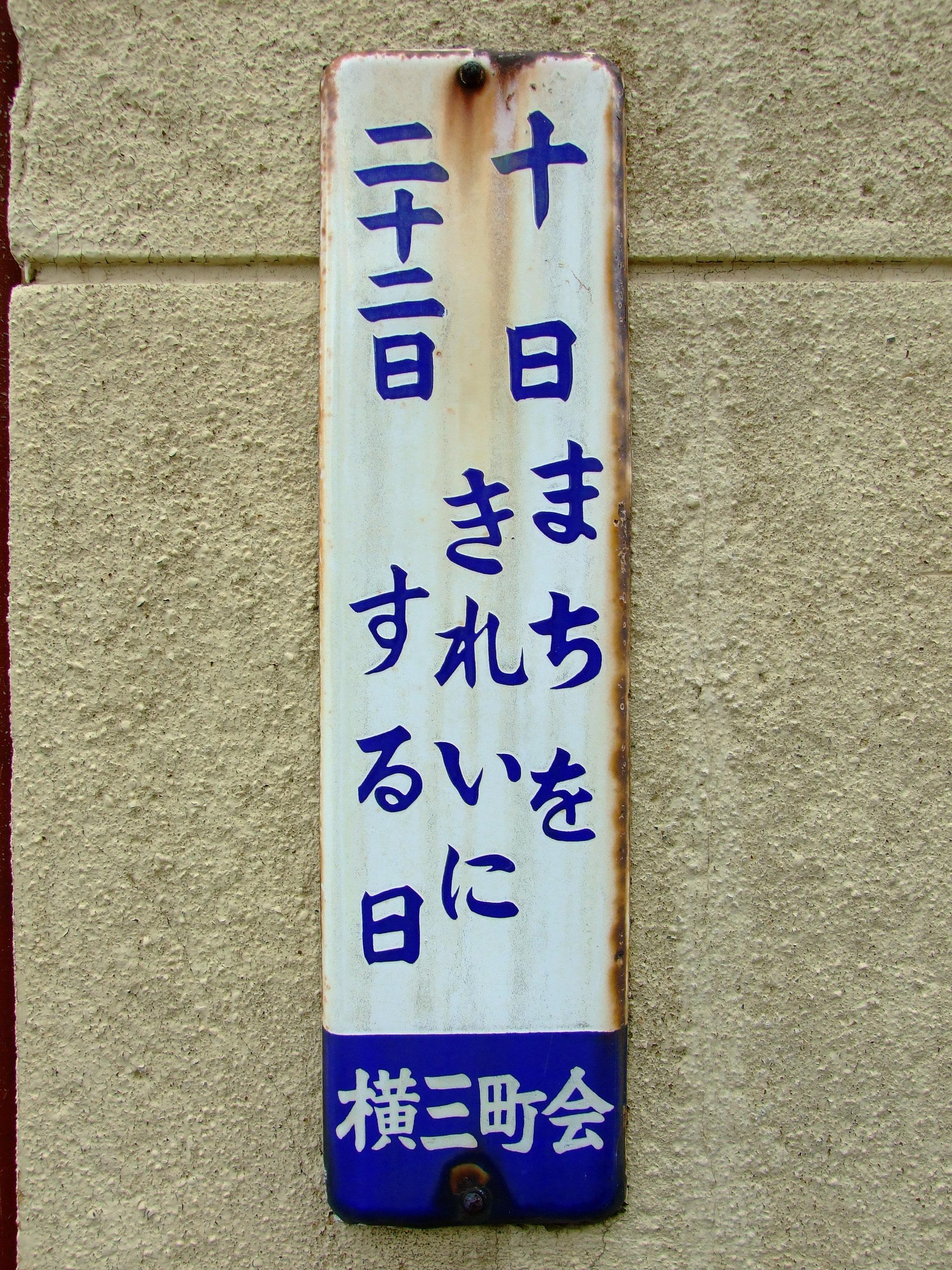 20140413墨田区横川3丁目1