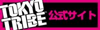 映画『TOKYO TRIBE』公式サイト